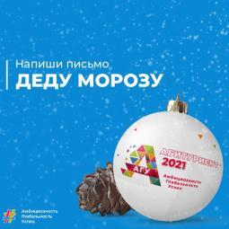 Письмо Деду Морозу АлтГУ