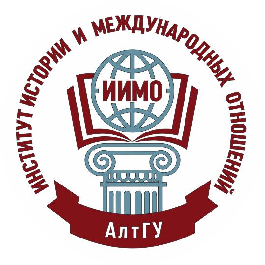 Институт истории и международных отношений