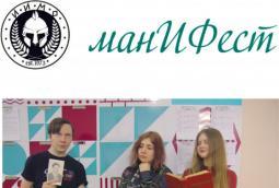 Новогодний выпуск «МанИФеста»