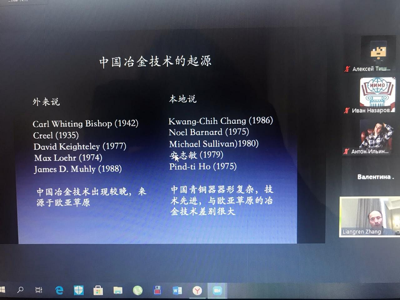 лекция китайского профессора