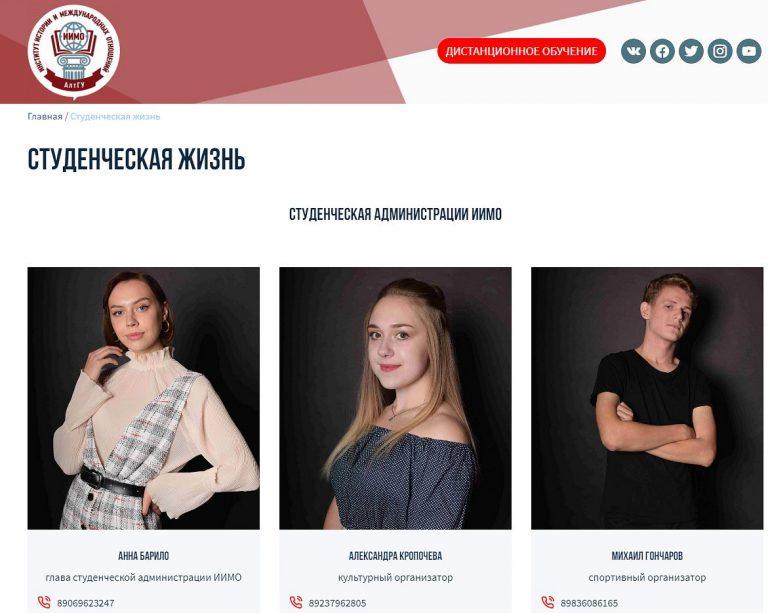 ИИМО запустил новую версию собственного сайта