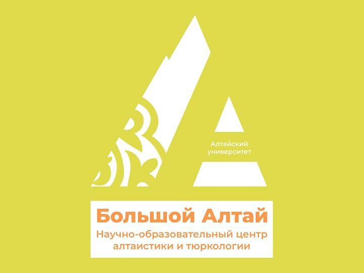 18 марта 2021 г. начнет работу двухдневная научно-образовательная сессия Международной Школы молодых ученых – тюркологов и алтаистов