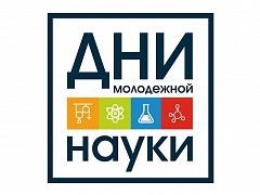 Открыта регистрация на VIII региональную молодежную конференцию «Мой выбор – наука!»