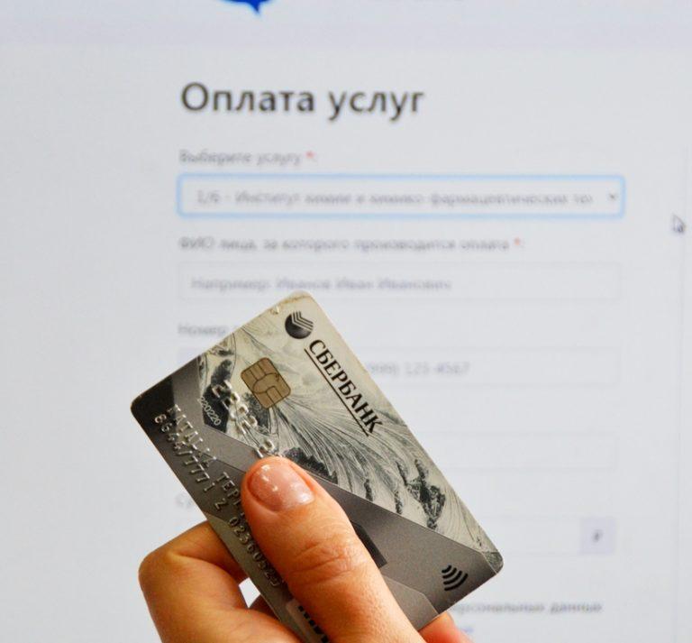 АлтГУ запустил услуги по интернет-эквайрингу