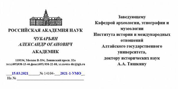А.А. Тишкина пригласили войти в состав Федерального учебно-методического объединения