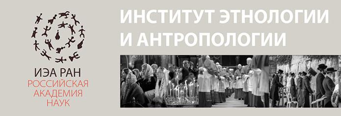Сайт Института этнологии и антропологии РАН рассказал о сотрудничестве с археологами АлтГУ