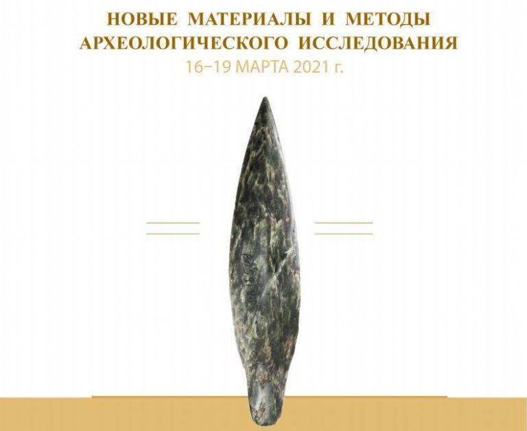 Аспиранты-археологи приняли участие в конференции в Москве