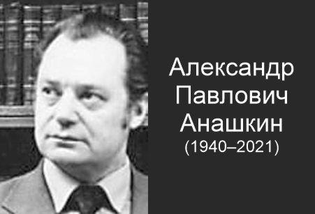 Ушел из жизни ветеран АлтГУ Александр Павлович Анашкин