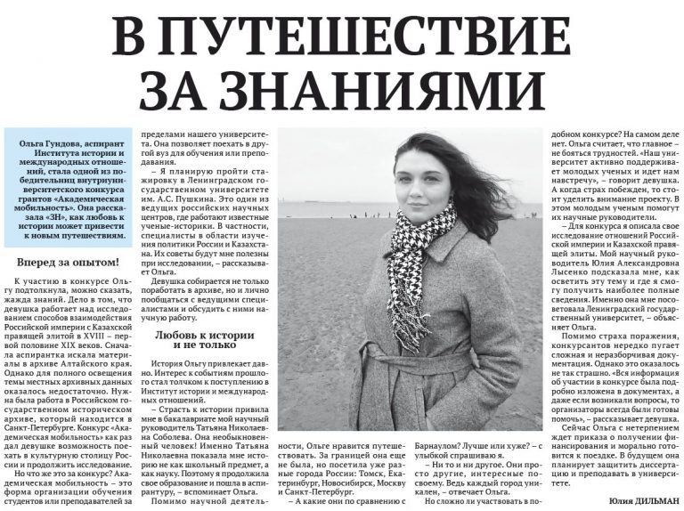 Ольга Гундова рассказала газете «ЗН» о любви к истории
