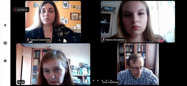 Аспирант Г. Гряникова приняла участие в онлайн-конференциях