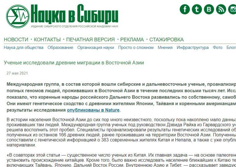 Журнал СО РАН об исследованиях археологов Института