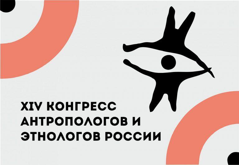 Ученые центра «Большой Алтай» выступят экспертами на Конгрессе антропологов и этнологов России