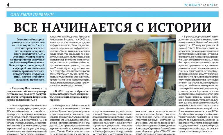 В. Н. Владимиров о родном университете