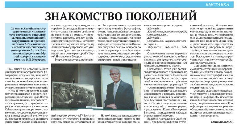 Газета «За Науку!» о выставке, посвященной сотрудникам и преподавателям АГУ