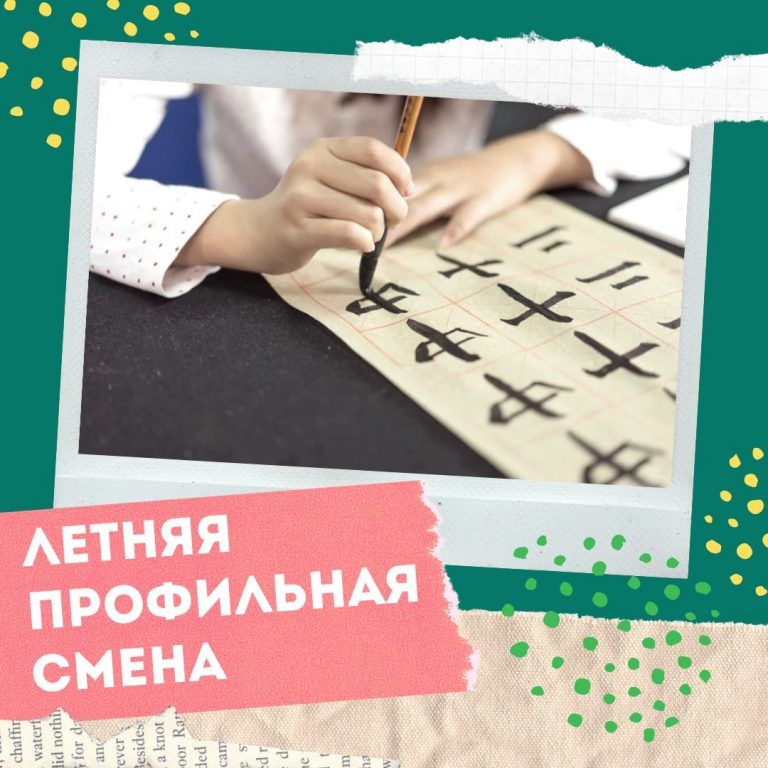 Летняя школа «Китайский язык для начинающих»