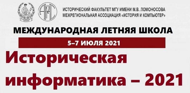 5 июля — Международная школа  «Историческая информатика – 2021»