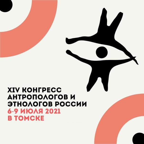 На XIV Конгрессе антропологов и этнологов России