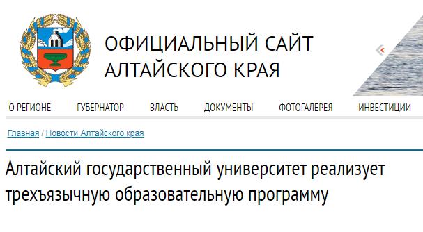 Официальный сайт Алтайского края о реализации образовательной программы «Зарубежное регионоведение»