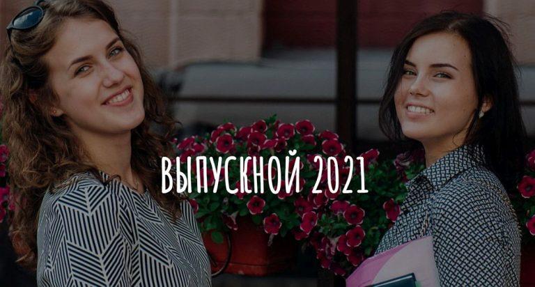 Выпускной АлтГУ — 2021