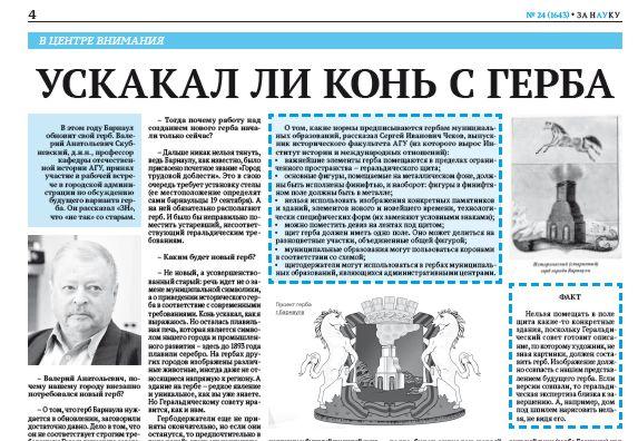 Газета «За науку!» о работе над новым гербом Барнаула